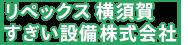すぎい設備株式会社(リペックス横須賀)